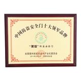中国防盗安全门十大领军品牌