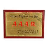 2005年度企业资信等级