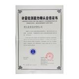计量检测能力确认合格证书
