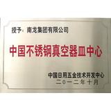 中国不锈钢真空器皿技术开发中心 -中国不锈钢真空器皿技术开发中心