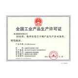 全国工业产品生产许可证 -全国工业产品生产许可证