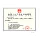 全国工业产品生产许可证-全国工业产品生产许可证