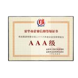 企业信用等级AAA级 -企业信用等级AAA级