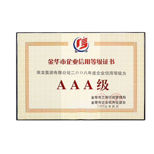 企业信用等级AAA级-企业信用等级AAA级