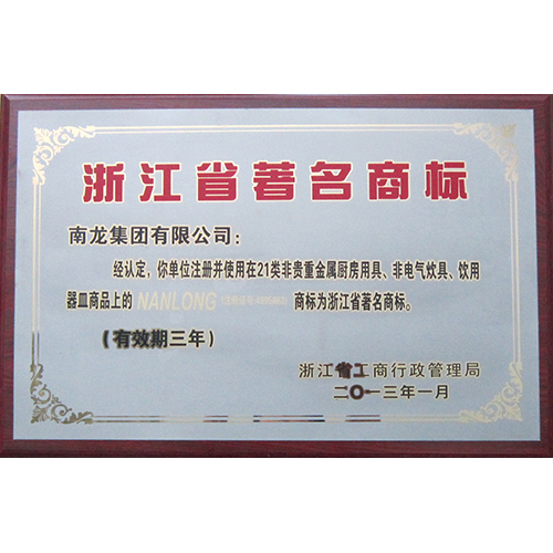 浙江省著名商标NANLONG-浙江省著名商标NANLONG