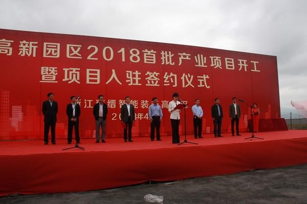 天喜厨电参加丽缙高新区2018年首批产业项目开工和暨项目入驻签约仪式