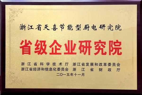 浙江省天喜节能型厨电省级企业研究院