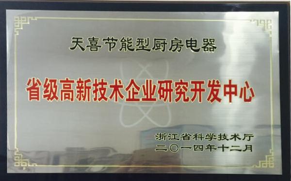 省级研究开发中心