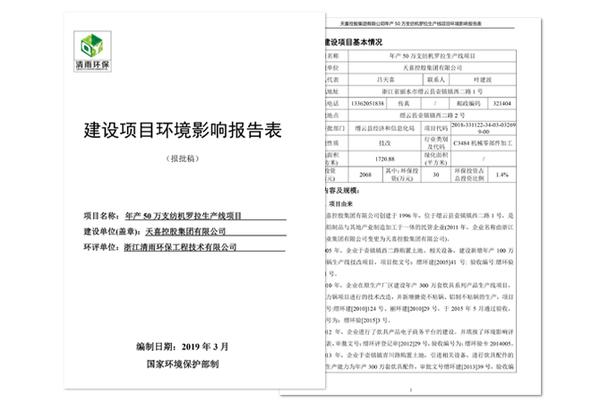 年产50万支纺机罗拉生产线项目环境影响报告表公示