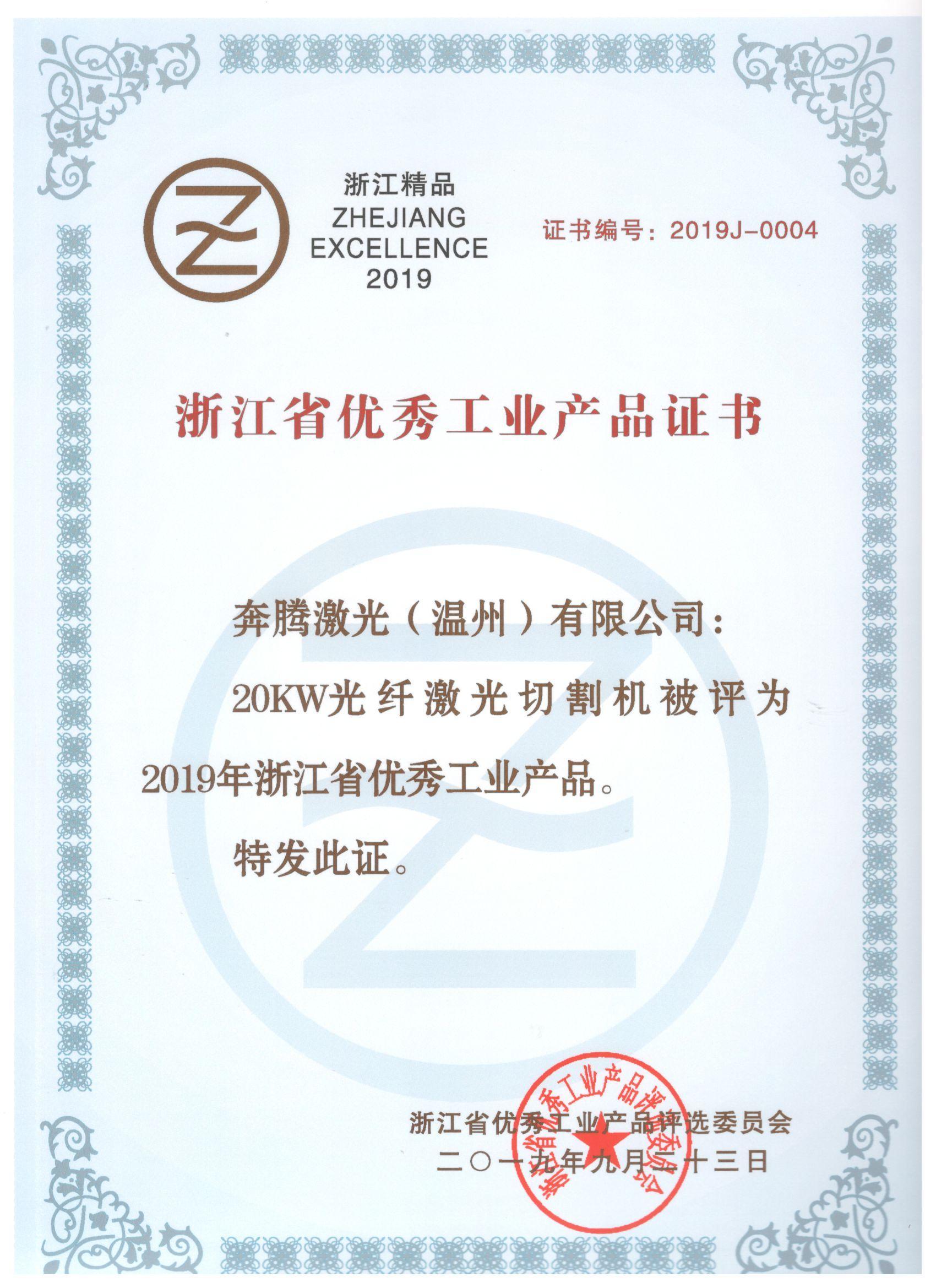 浙江省优秀工业产品证书