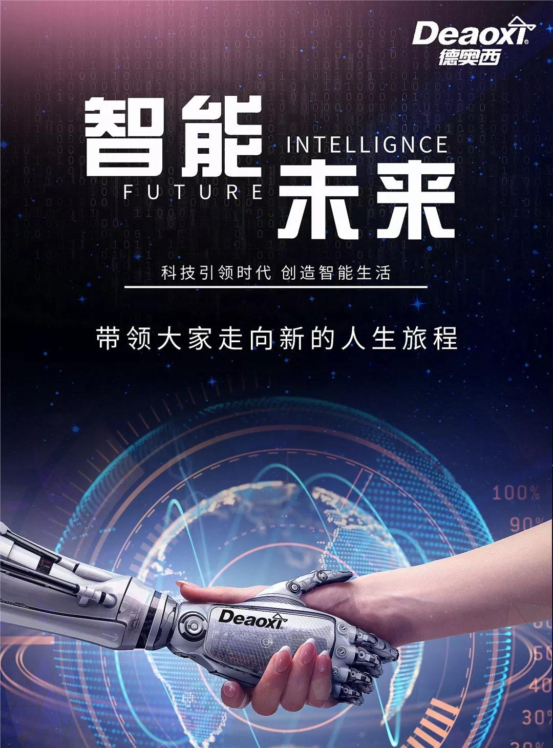 德奧西 | 告别回憶,智能未來!