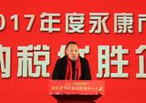 """千喜集团喜登""""2017年度永康市纳税企业百强榜"""""""
