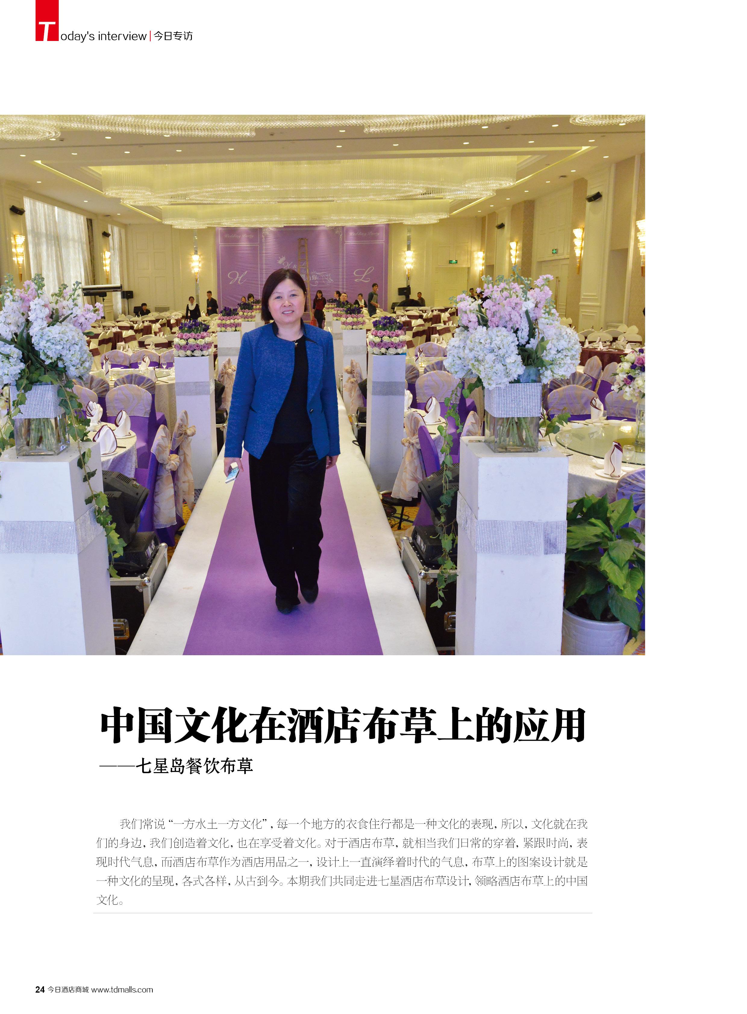 今日酒店商城杂志3.jpg