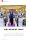 今日酒店商城杂志3