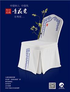 青花瓷椅套灯箱片119x168cm.jpg