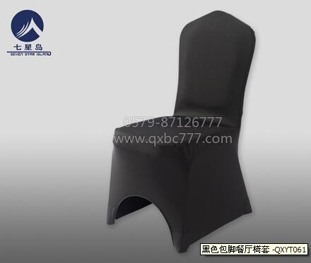 黑色弧口弹力包脚椅套正面.jpg