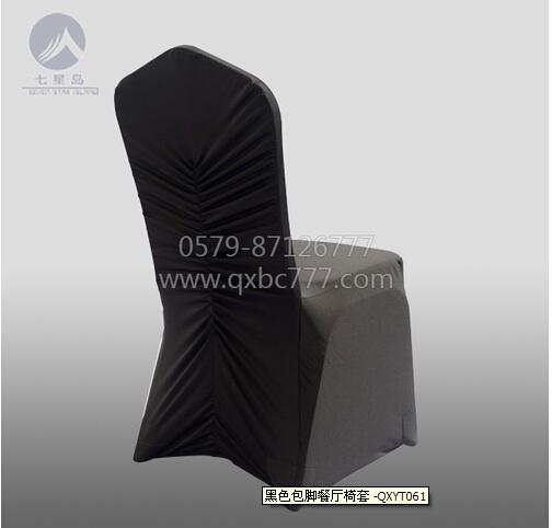 黑色弧口弹力包脚椅套.jpg