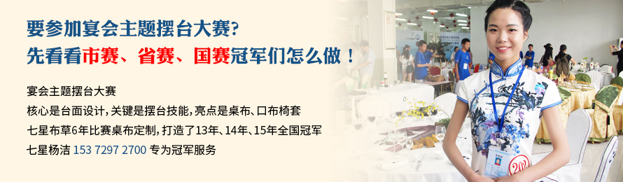 参加宴会主题设计大赛 立刻联系杨洁15372972700