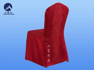 高档定制椅套-