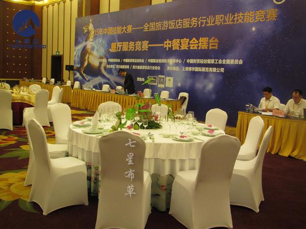 (实操最最新)中餐宴会摆台评分标准图片