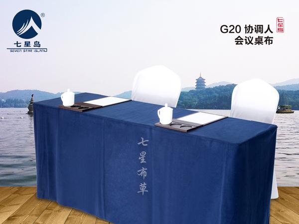 杭州G20峰会第四次协调人会议桌布-