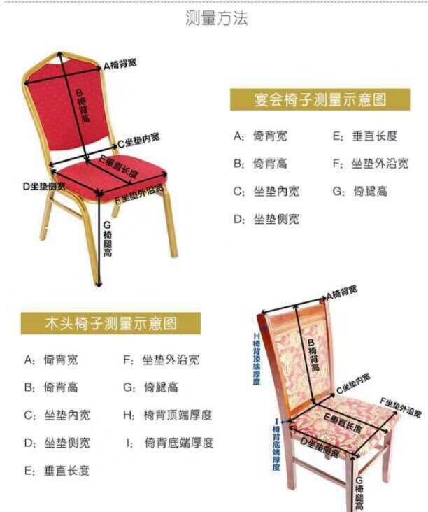 七星岛布艺椅子测量图