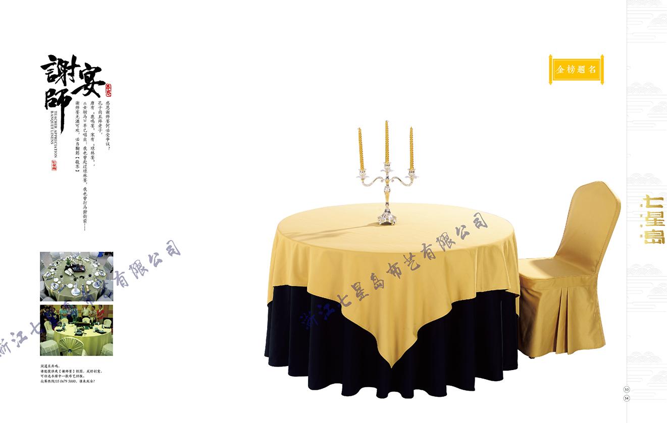 七星岛谢师宴主题餐饮布草
