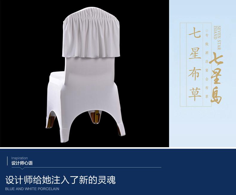 宴会厅椅子套厂家
