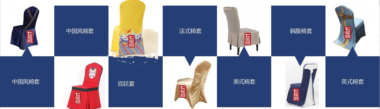 七星岛椅套