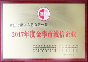 2017年度金华市诚信企业