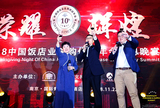 中国饭店业采购供应协会优秀品牌供应商