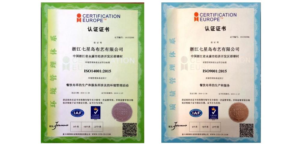七星岛ISO认证证书