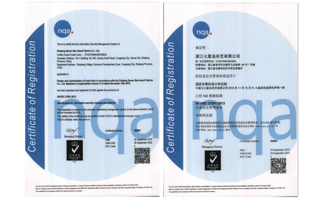七星岛信息认证证书