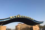 秦皇岛阿尔卡迪亚度假酒店