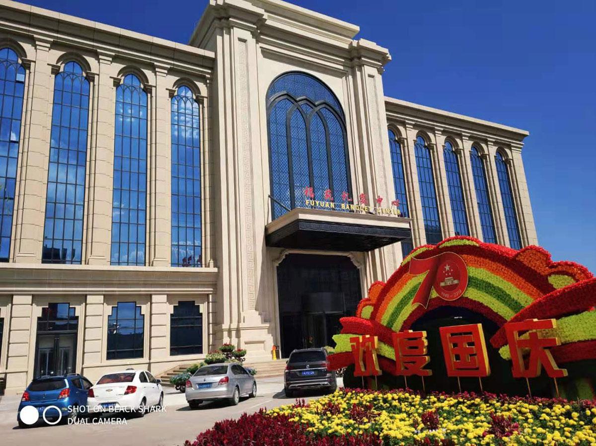宁夏固原福苑清真餐饮集团