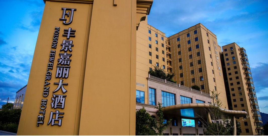 丰景佳丽酒店