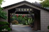 杭州西湖国宾馆