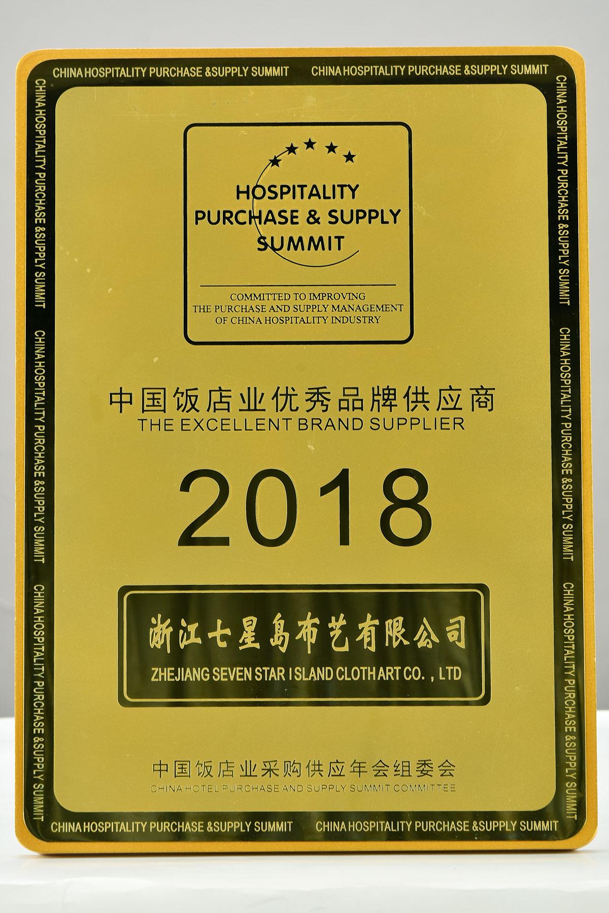 荣获中国饭店业优秀品牌供应商