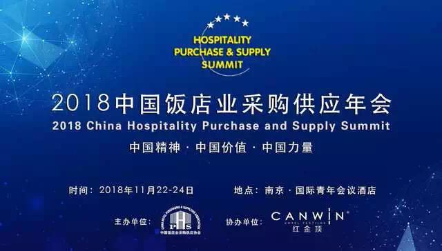 2018中国饭店业采购供应年会