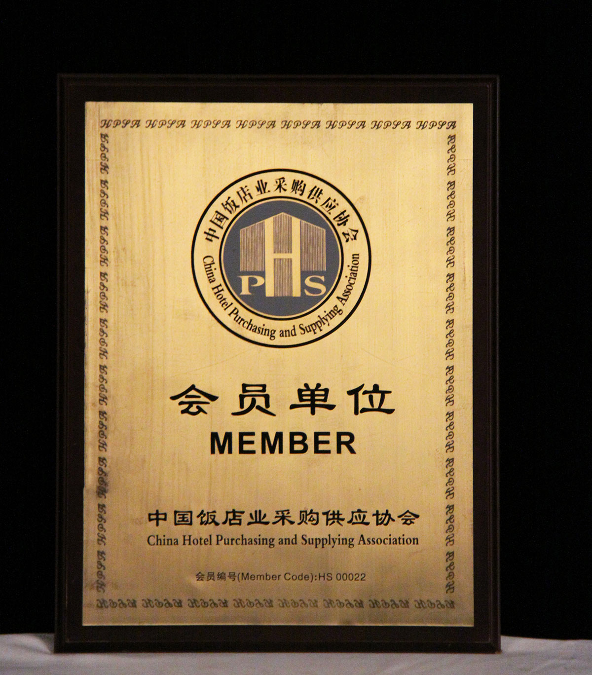 中国饭店业采购供应协会会员单位