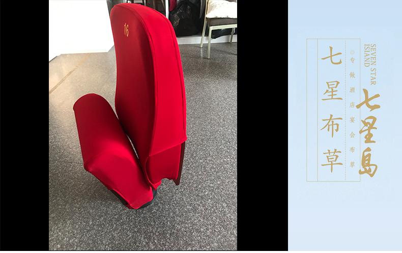 报告厅椅套