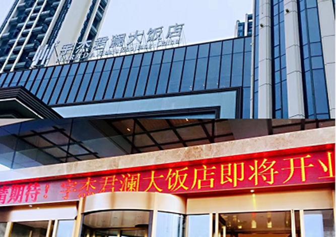 仙居宇杰君澜大酒店