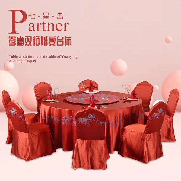 酒店高档婚宴中式喜庆红色婚庆台布酒席圆桌鸳鸯刺绣图案椅套桌布-婚宴桌布