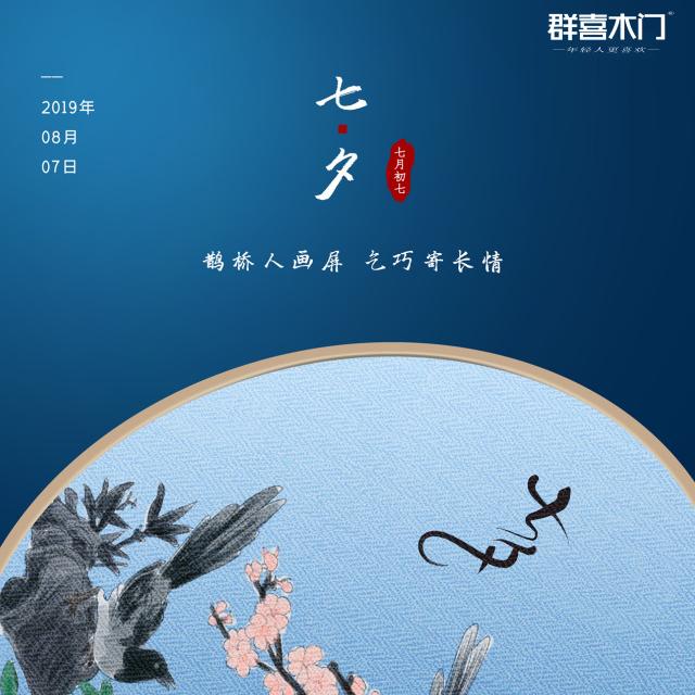 群喜木门|七夕大作战攻略,拥抱幸福!