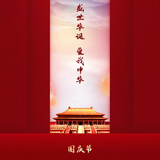 超燃!群喜唱响《我爱你中国》,献礼祖国70华诞