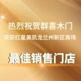 """喜讯丨群喜木门荣获红星美凯龙家居广场""""最佳销售店面""""称号"""
