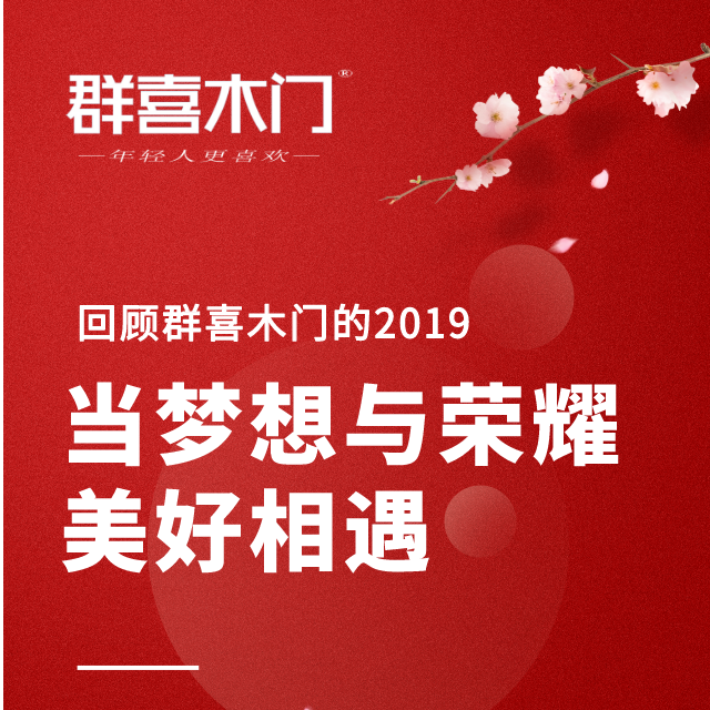 群喜木门大事报!盘点2019