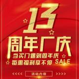 群喜木门13周年厂庆,一起来解锁专属你的钜惠福利!