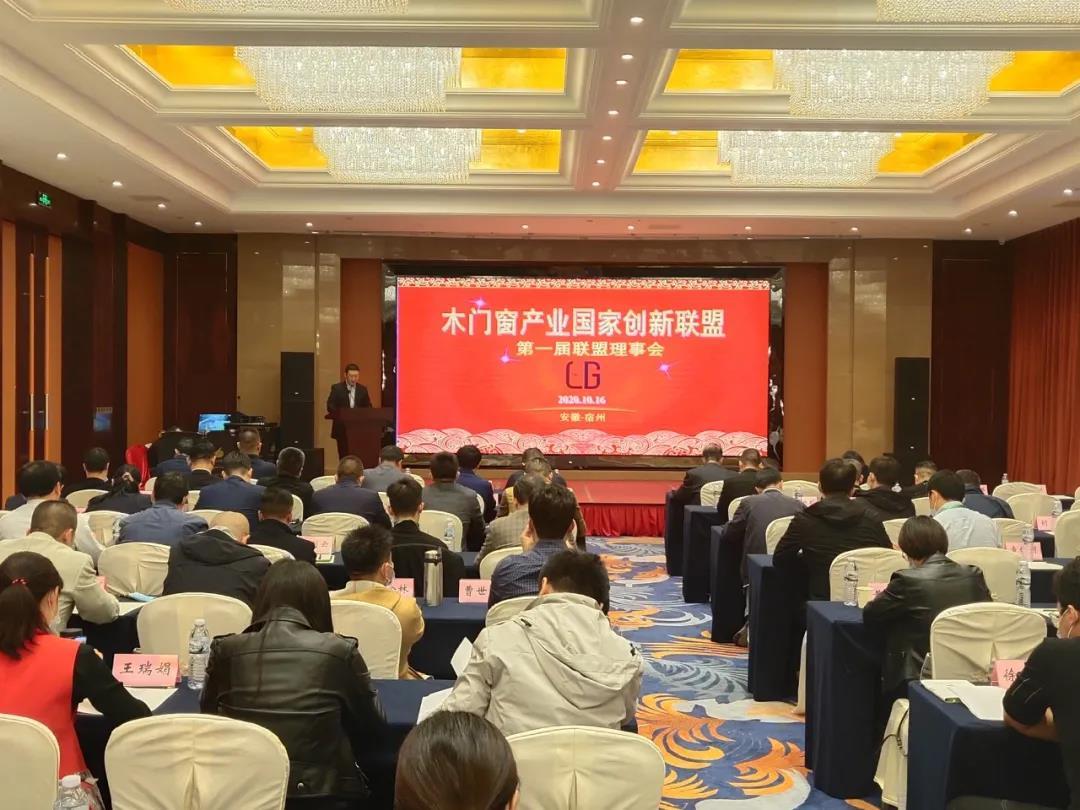 """群喜木门当选""""中国林产工业协会木门窗产业分会理事单位"""""""