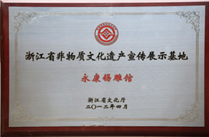 浙江省非物质文化遗产宣传展示基地